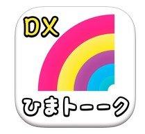 ひまトーークDXのアプリ