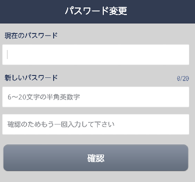LINEのパスワード変更画面