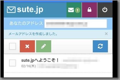sute.jpの受信画面