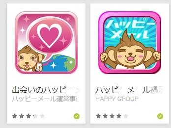 偽物のアプリ