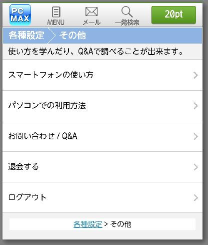 PCMAXのトップページ
