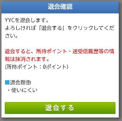 YYCの退会確認