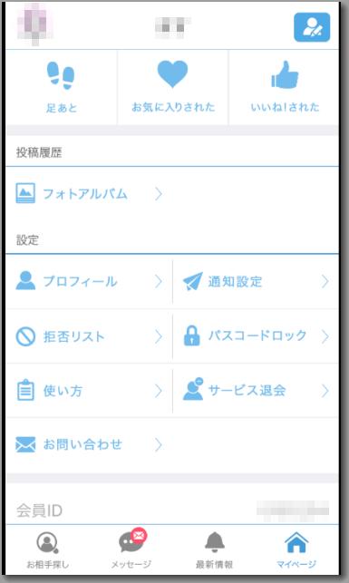 PCMAXのアプリのメニュー画面