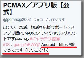 PCMAXのandroid版のリジェクト