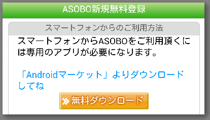 ASOBOにスマホでアクセス