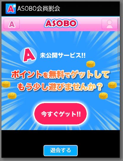 ASOBOの未公開サービス