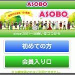 ASOBOのアプリをやってみた