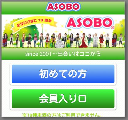asoboのトップページ