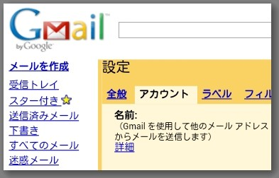 Gmailのアカウントタブ