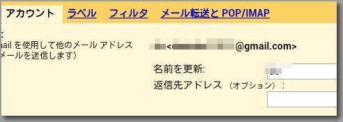 送信メールの表示の変更