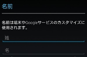 グーグルアカウントの作成画面