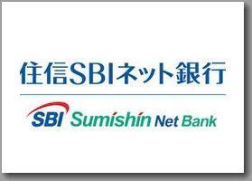 住信SBIネットバンク
