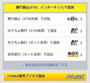 PCMAX専用プリカで追加