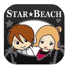 スタービーチのアプリ