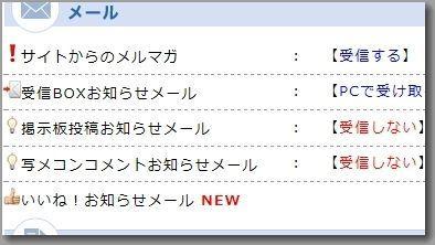 PCMAXのメール通知設定画面