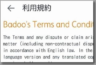 badooの利用規約