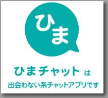 ひまチャットのアプリ