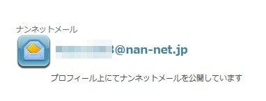 ナンネットのメール