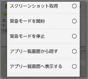 ケルベロスをアプリ一覧から削除