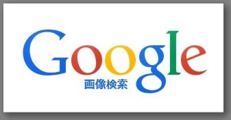 グーグルの画像検索