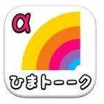 ひまトーークαのアプリ