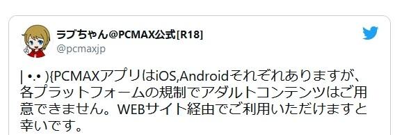 PCMAXのアプリに関する公式ツイート