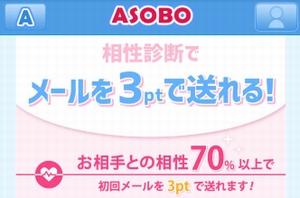 ASOBOの相性診断キャンペーン
