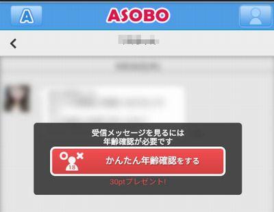 ASOBOのメッセージ