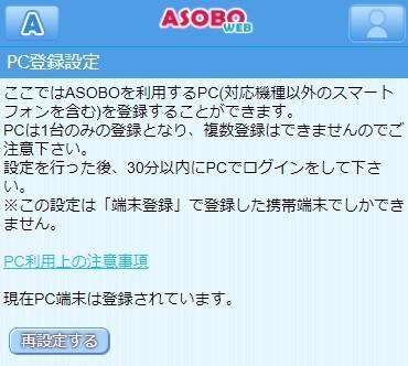 asoboのPCのログイン設定