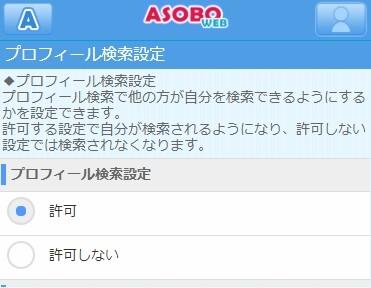 asoboのプロフィール検索の許可