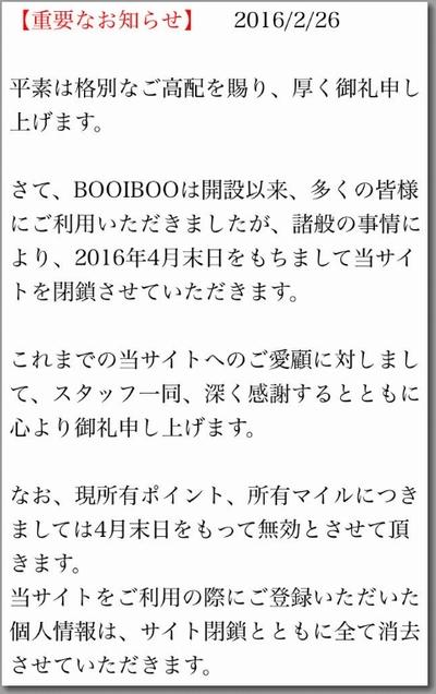 booiboo閉鎖のお知らせ