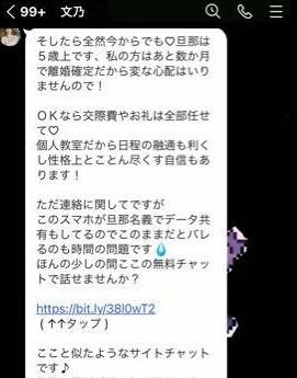LINEから誘導された出会い系サイト