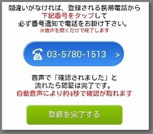 出会い系の電話番号の認証