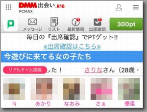 DMM出会いのPCMAX