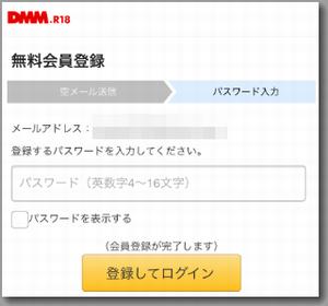 DMMの会員登録
