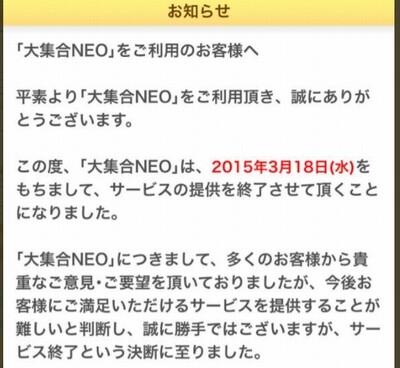 大集合NEOの終了