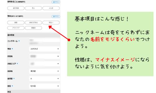 ハッピーメールのプロフィールの基本情報
