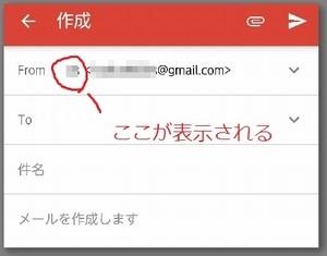 Gmailのフルネームが表示される
