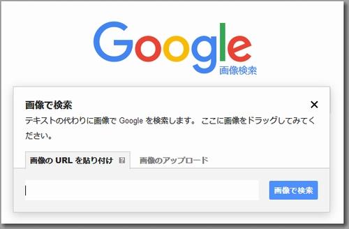 Googleの画像検索