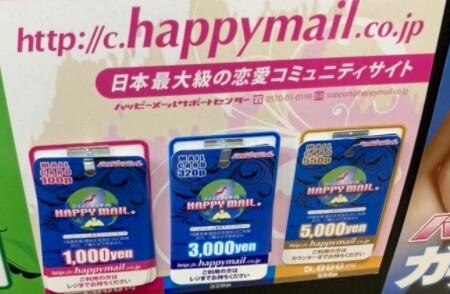 ハッピーメールカード