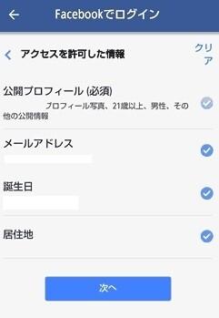 ハッピーメールのFacebookの登録