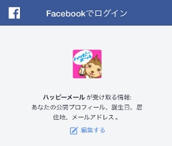 ハッピーメールにFacebookで登録