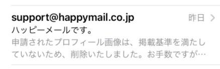 ハッピーメールのプロフィール画像の削除