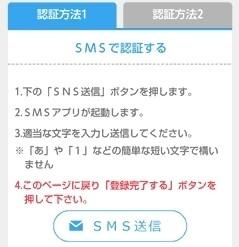 ハッピーメールのSMSの登録