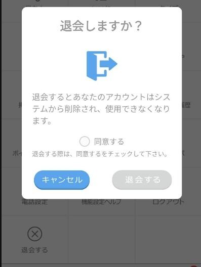 ハッピーメールのアプリの退会