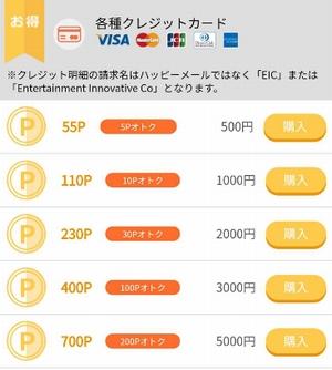 ハッピーメールのクレジットカードの課金