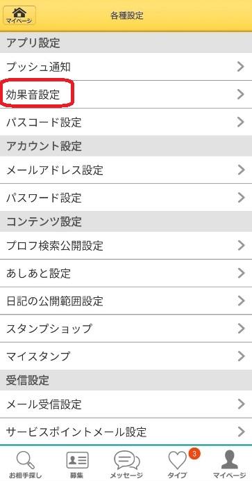 イククルのアプリの効果音