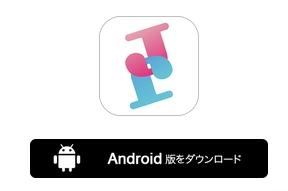 Jメールのアンドロイドのアプリ