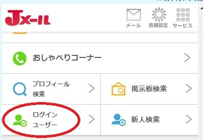 Jメールのログインユーザーの検索