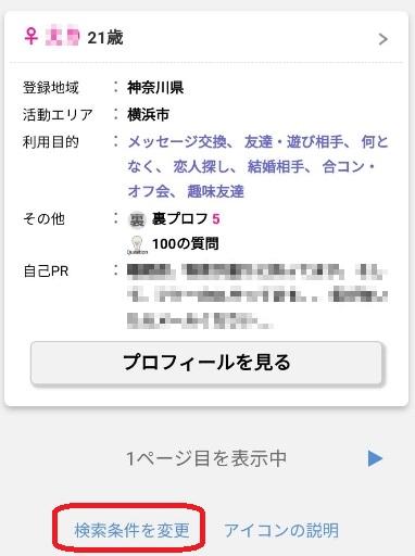 キーワード検索条件の変更